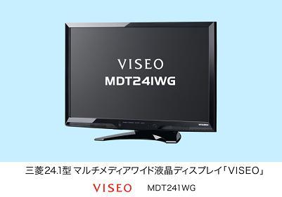 MDT241WG