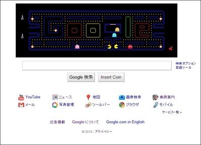 100521_googlel.jpg