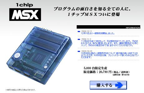 1chip_msx01.jpg