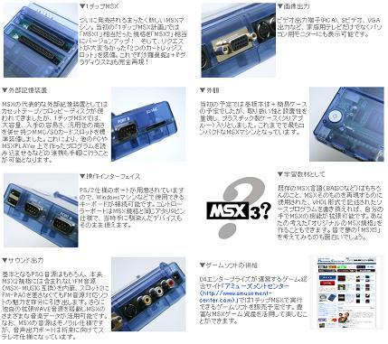 1chip_msx02.jpg