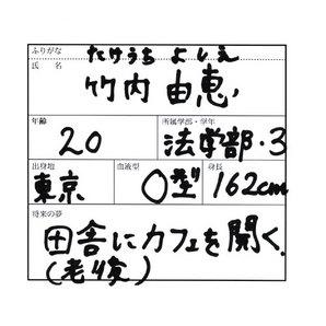 テレビ朝日女子アナウンサー竹内由恵