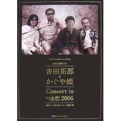 公式記録BOX 吉田拓郎&かぐや姫Concert in つま恋2006