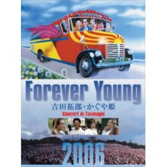 Forever Young Concert in つま恋