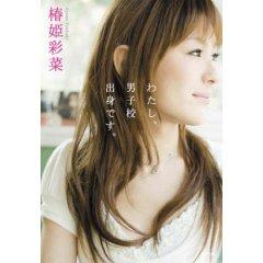 椿姫彩菜(つばきあやな)40