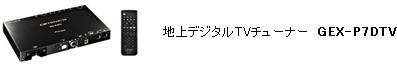 GEX-P7DTV.jpg