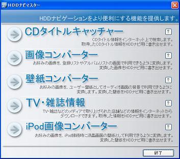 HDDNavi_Par_0009_Image.jpg