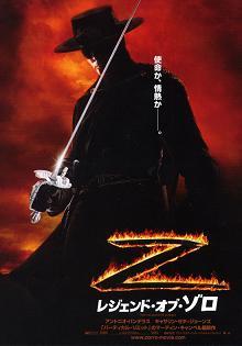 Legend_of_Zorro02.jpg