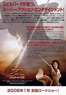 Legend_of_Zorro03.jpg