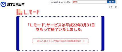 NTT Lモード終了