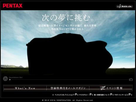 ペンタックス新デジイチ「PENTAX 645D」