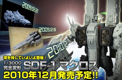 SDF-1_macross_main01.jpg