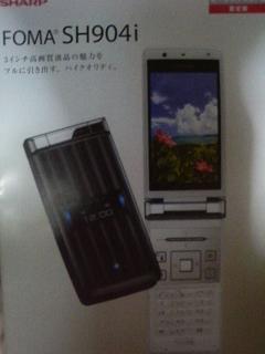 SH904i_03.jpg