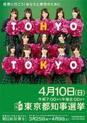 Tokyo_for_tokyo02.jpg