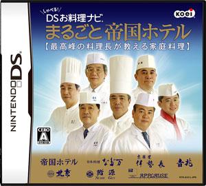 しゃべる!DSお料理ナビ まるごと帝国ホテル