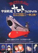 Yamato_080817_08.jpg