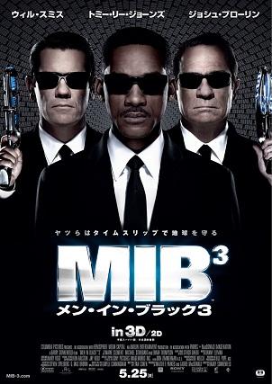 MIB3『メン・イン・ブラック3』