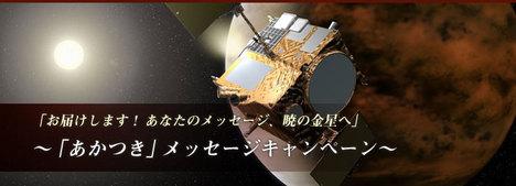 akatsuki_header_j01.jpg