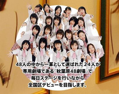 akiba48_01.jpg