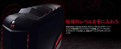 alienware-aurora-alx-superview-banner-jajp.jpg