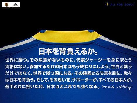 all_japan_football08.jpg