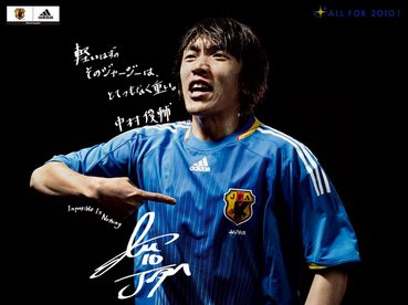 all_japan_football08_nakamura.jpg