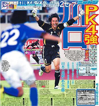 all_japan_soccer07072103.jpg