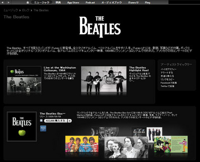 apple_Beatles_01.jpg