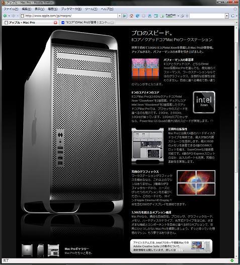 """""""8コア""""Mac Pro"""