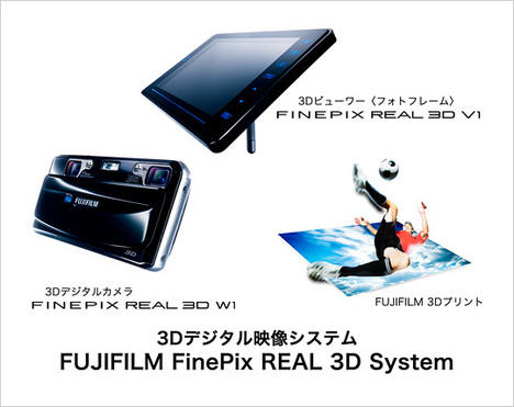 FinePix REAL 3Dデジカメ