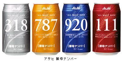asahi_beer_no01.jpg