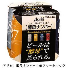 asahi_beer_no02.jpg