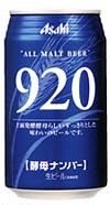 asahi_beer_no920.jpg