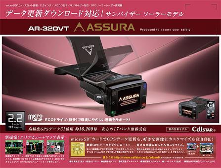 assura_pac_b.jpg