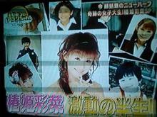 椿姫彩菜(つばきあやな)13