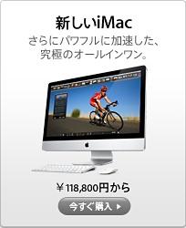 banner-imac-100727_GEO_JP.jpg