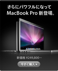 banner_macbookpro_080226.jpg