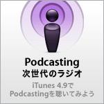 banner_podcast.jpg