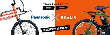 beams_pana01.jpg