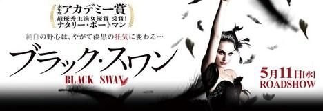 black-swan-main.jpg
