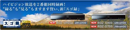 RDZ-D900A