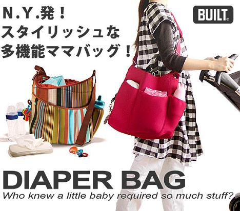 built-diaper.jpg