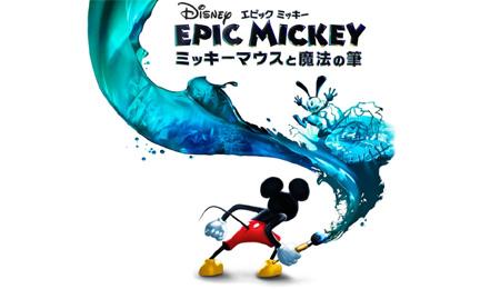 ディズニー エピックミッキー