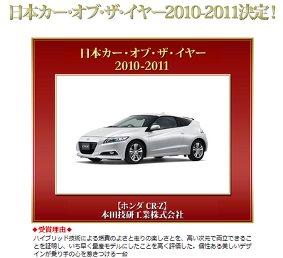 car_of_the_year2010-2011_cr-z.png