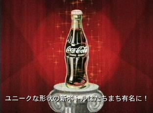 coca_cola02.jpg