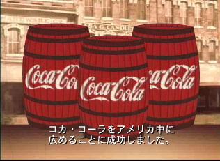 coca_cola03.jpg