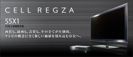 """東芝 """"CELL REGZA 55X1"""""""