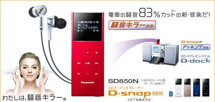 騒音キラー「D-snap Audio」