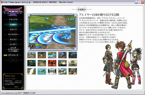 Wii『ドラゴンクエストソード 仮面の女王と鏡の塔』