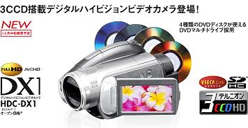 dx1_image.jpg