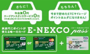 e_nexco02.jpg